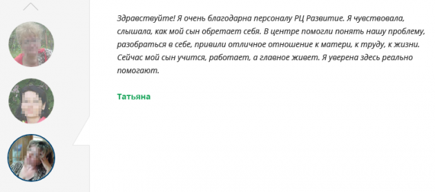 Отзыввы о центр Развитие в Нижнем Новгороде - nn-rebcentr.ru