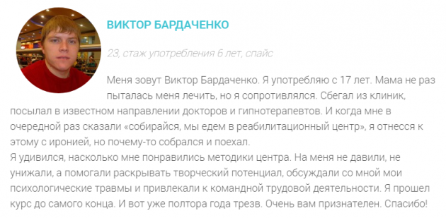 Отзывы CЦВ им. Академика Павлова В Пензе - narkolog-centr-penza.ru