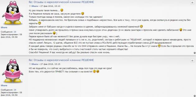 Отзывы о Наркологическая клиника Решение Екатеринбург