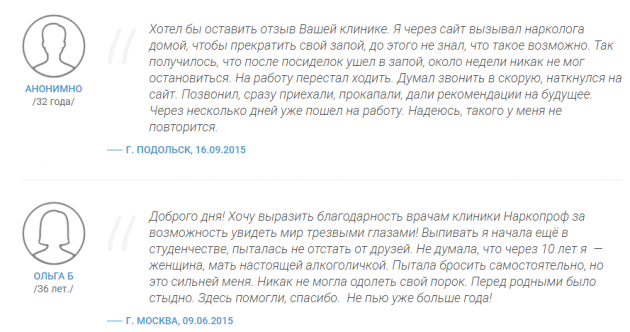 Отзывы о центр Наркопроф Москва - narcotism.ru