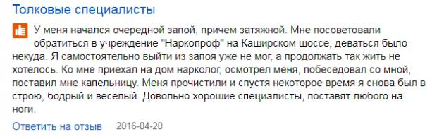 Отзывы о центр Наркопроф Москва – spr.ru
