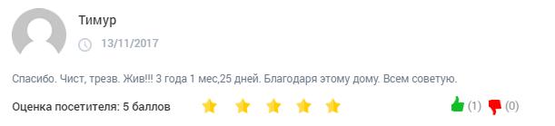 Отзывы о центр Ориентир Екатеринбург
