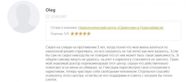 Отзывы о центр Ориентир Екатеринбур