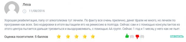 Отзывы о центр Пенза-Нарколог - clinic-top.ru