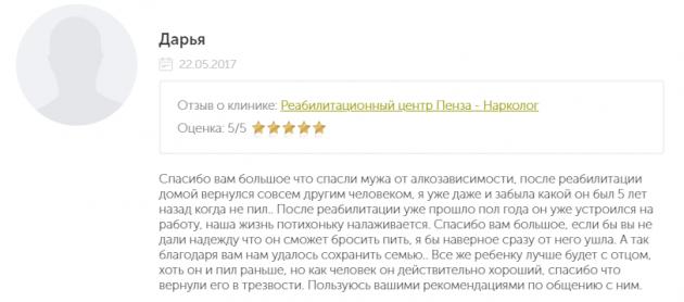 Отзывы о центр Пенза-Нарколог - narko-kliniki.ru