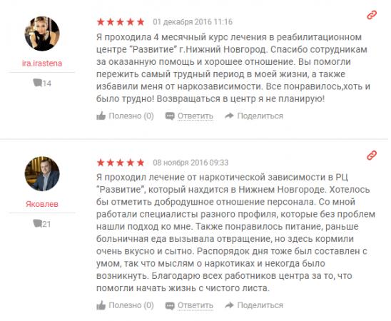 Отзывы о центр Развитие в Нижнем Новгороде - yell.ru
