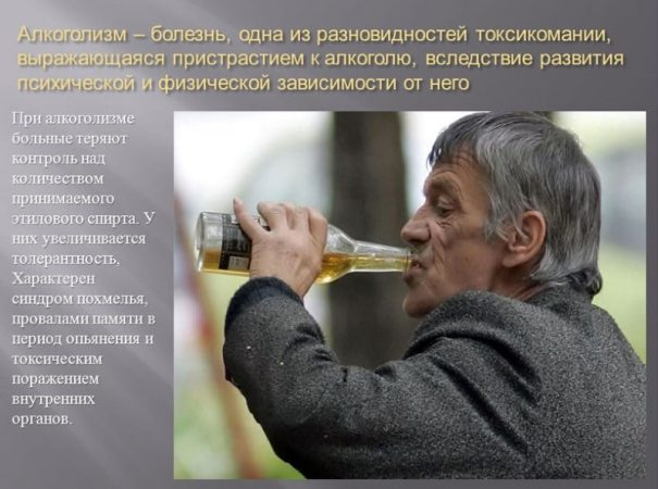 Последняя стадии алкоголика
