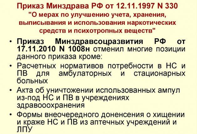 Приказ Минздрава РФ №330