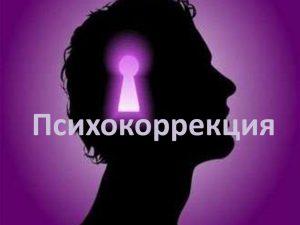 Психокоррекция