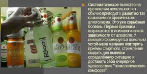 Систематическое пьянство