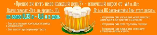 Сколько можно выпить пива в сутки