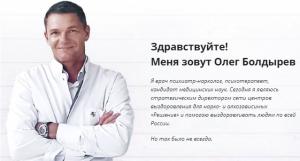 Специалист клиники Решения