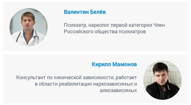 Специалисты Наркологической клиникой №1