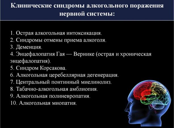 Заболевания нервной системы при алкоголизме