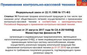 Закон № 171-ФЗ
