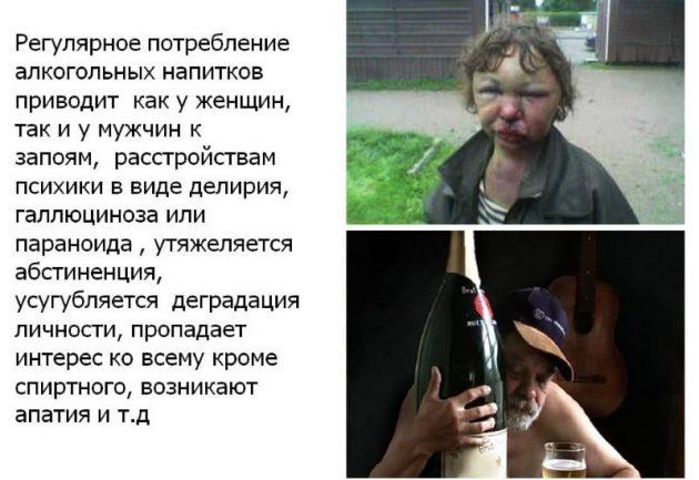 Затяжной параноид у алкоголика
