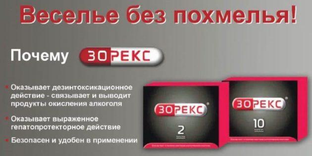 Зорекс Фармакология