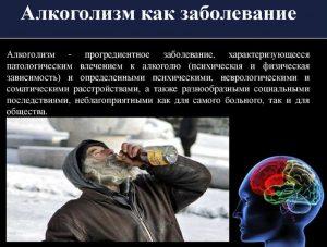 Алкозависимым людям проводят химзащиту от алкоголя