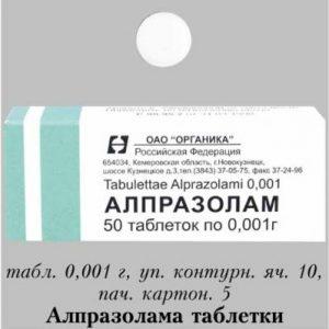 Дозировка Алпразолама должен назначить врач