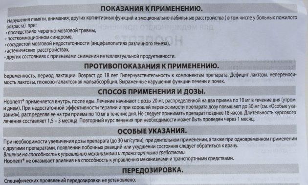 Инструкция к препарату Ноопепт