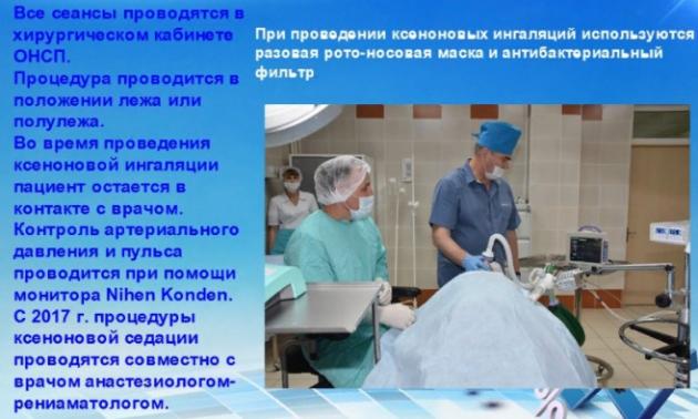Ксенонотерапия - проведение процедуры
