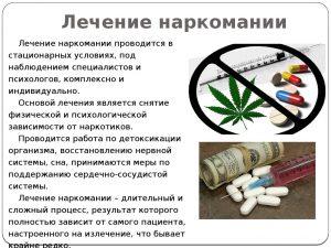 Лечение женской наркомании