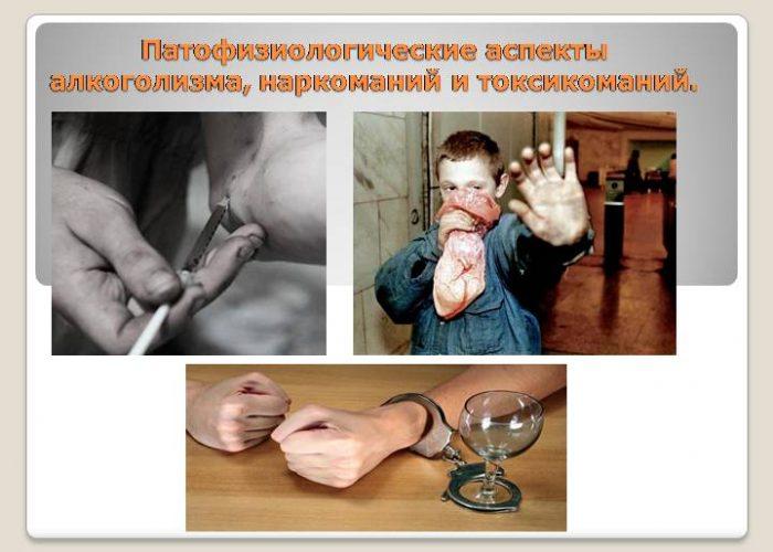 Наркомания и алкоголизм