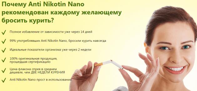 Никотиновые спреи запрещено применять лицам