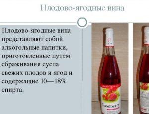 Плодовые вина