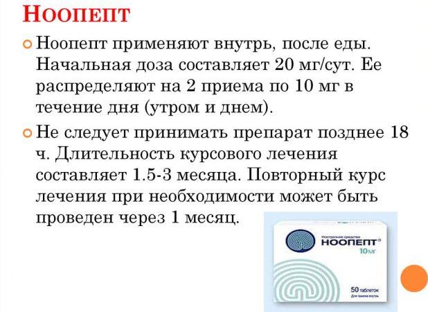 Препарат Ноопепт