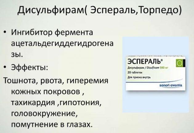 Прием дисульфирама