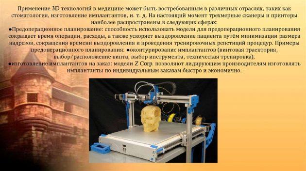 Применение 3D принтера в медицине