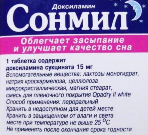 Сонмил - фармакология