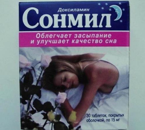 Сонмил - форма