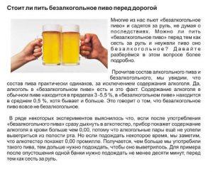 Стоит ли пить безалкогольное пиво перед дорогой