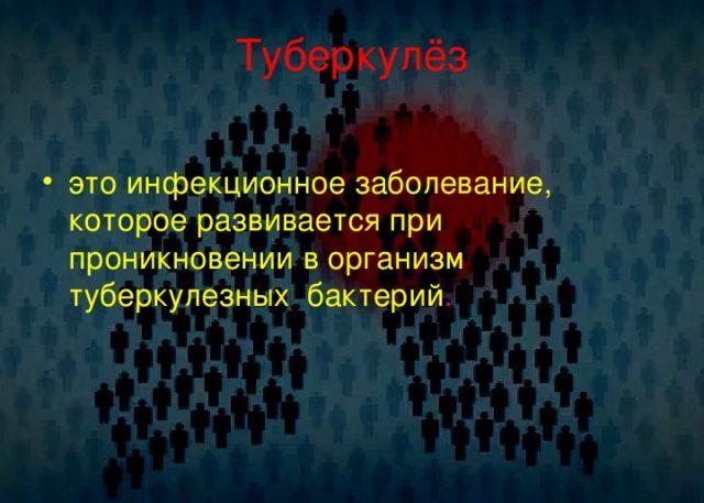 Заболевания туберкулезом