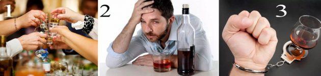 Злостное пьянство