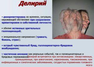 Алкогольное психотическое расстройство