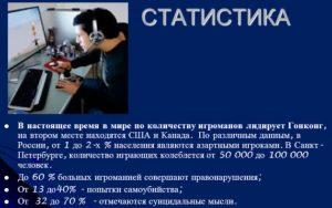 Статистика игроманов