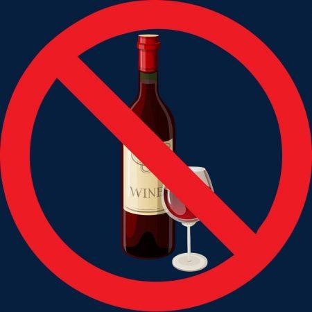 Запрещено пить