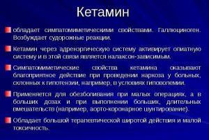 Характеристика Кетамина