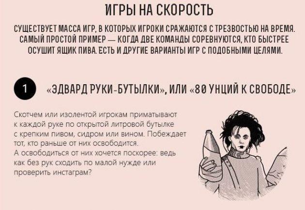 Игра Руки-бутылки