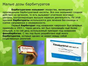 Информация о барбитуратах