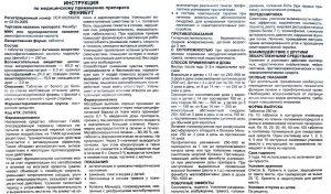 Инструкция к препарату Фенибут