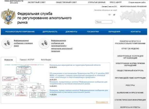 Интернет-страница Росалкогольрегулирования