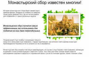 История Монастырского сиропа