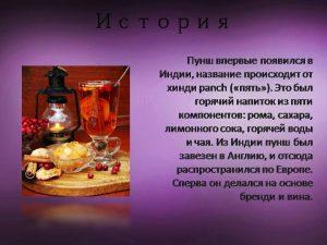 История напитка Пунш