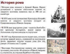 История рома