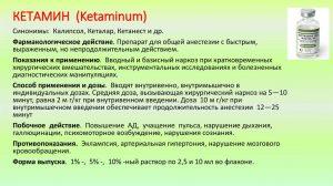 Кетамин - общая характеристика