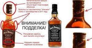 Признаки подделки виски